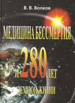 Vladimir Volkov - Book Cover